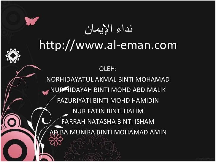 نداء الإيمان http://www.al-eman.com OLEH: NORHIDAYATUL AKMAL BINTI MOHAMAD NUR HIDAYAH BINTI MOHD ABD.MALIK FAZURIYATI BIN...