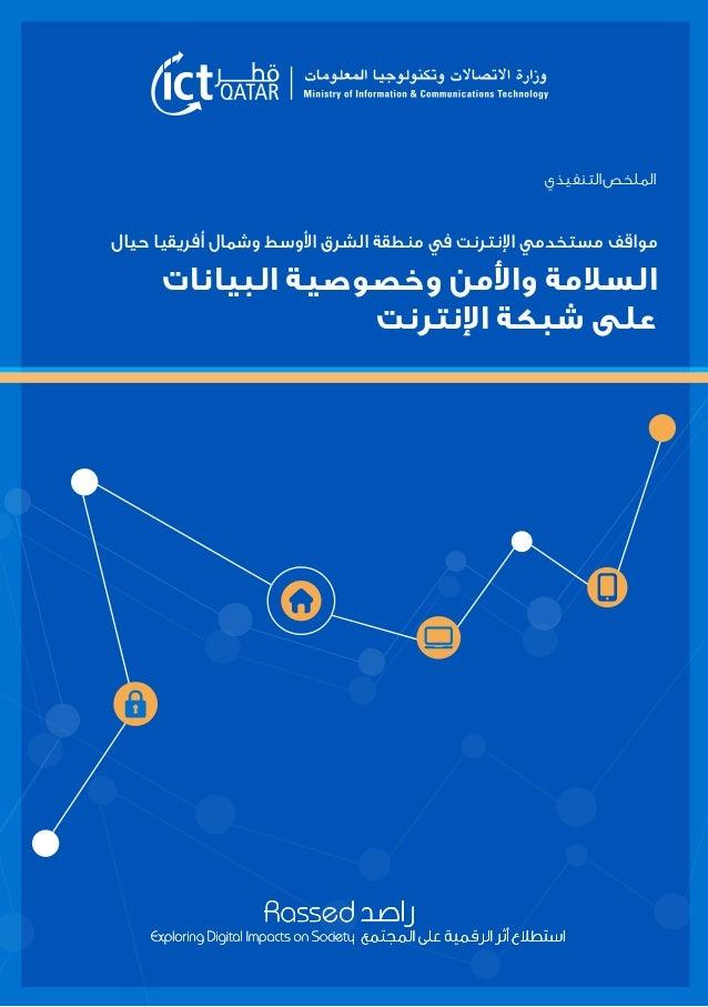 حيال أفريقيا وشمال األوسط الشرق منطقة في اإلنترنت مستخدمي مواقف التنفيذيالملخص البيانات وخصوصية...