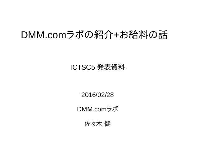 DMM.comラボの紹介+お給料の話 2016/02/28 DMM.comラボ 佐々木 健 ICTSC5 発表資料