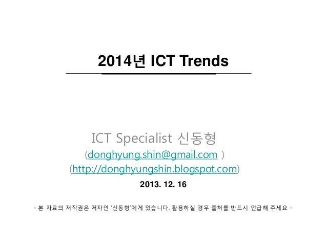 2014년 ICT Trends  ICT Specialist 신동형 (donghyung.shin@gmail.com ) (http://donghyungshin.blogspot.com) 2013. 12. 16 - 본 자료의 ...