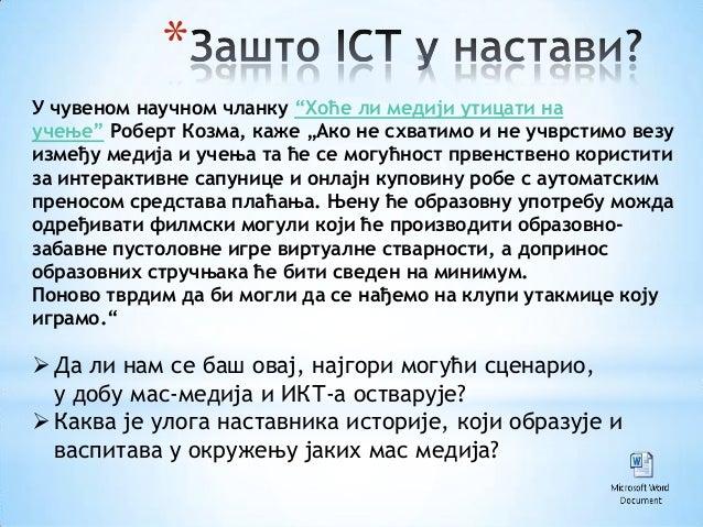 IКТ u nastavi Slide 2