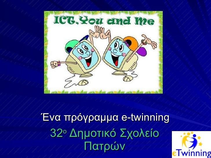 32 ο  Δημοτικό Σχολείο Πατρών Ένα πρόγραμμα  e - twinning