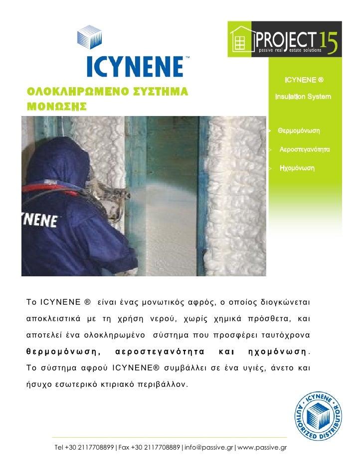 ICYNENE ® ΟΛΟΚΛΗΡΩΜΕΝΟ ΤΣΗΜΑ                                                            Insulation System ΜΟΝΩΗ       ...
