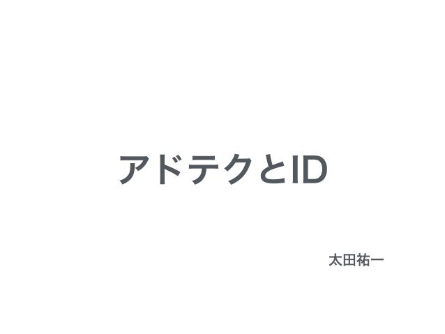 アドテクとID 太田祐一