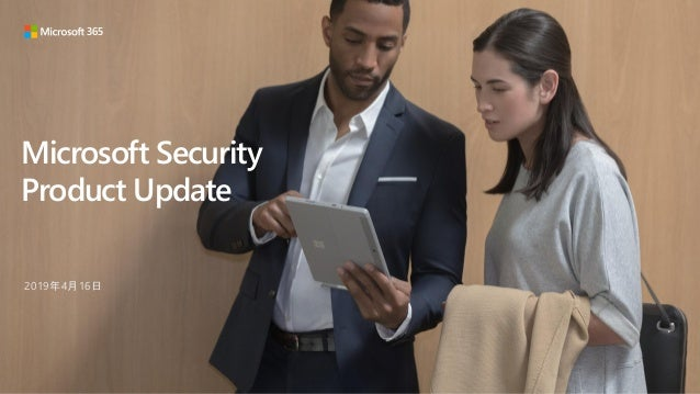 Microsoft Security Product Update 2019年4月16日