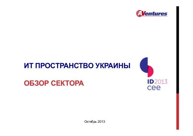 ИТ ПРОСТРАНСТВО УКРАИНЫ ОБЗОР СЕКТОРА  Октябрь 2013