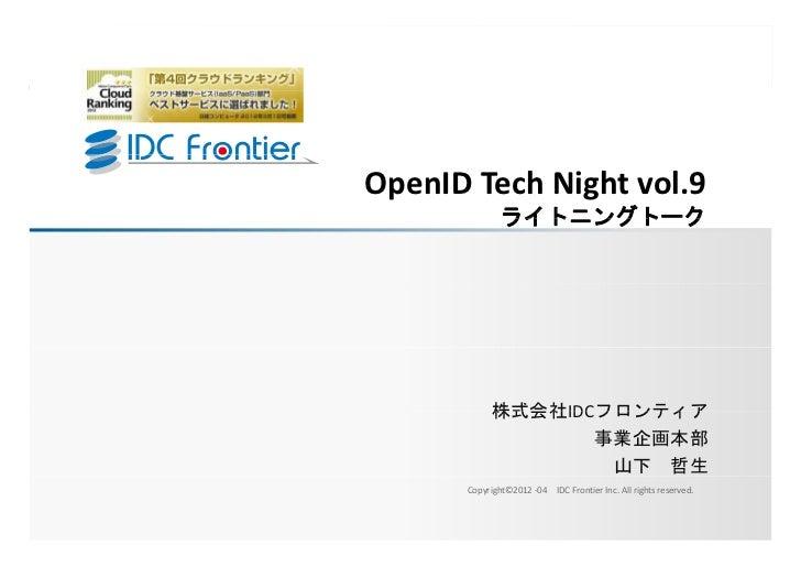 OpenID TechNightvol.9                                                                  ライトニングト ク                        ...