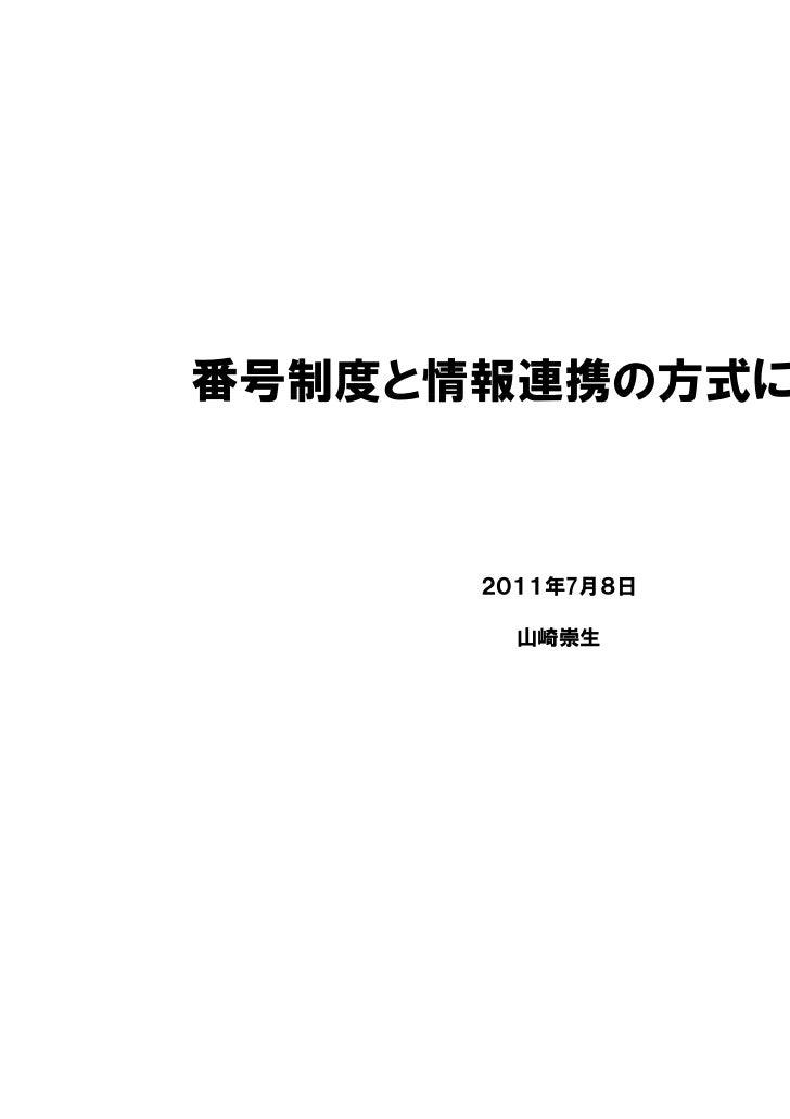 番号制度と情報連携の方式について      2011年7月8日        山崎崇生