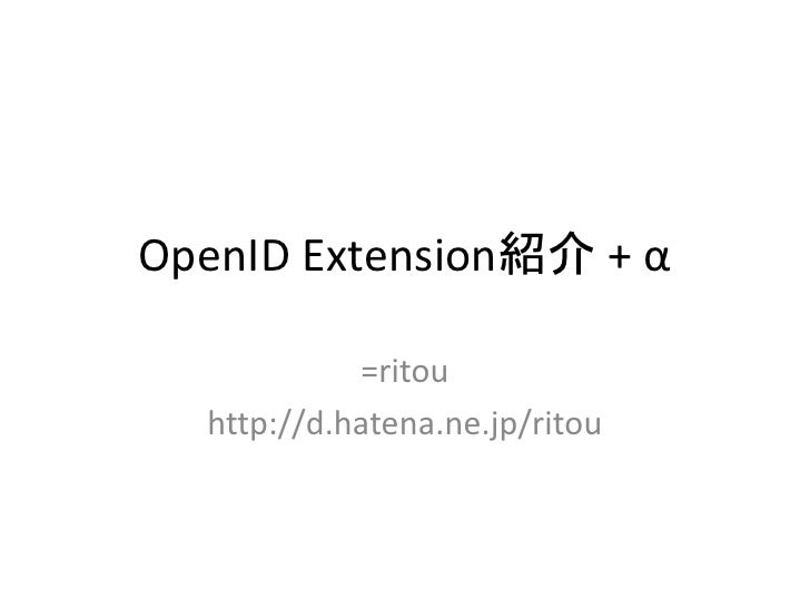OpenID Extension紹介 + α              =ritou   http://d.hatena.ne.jp/ritou