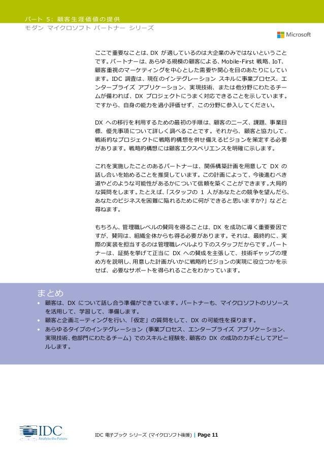 パート 5: 顧客生涯価値の提供 モダン マイクロソフト パートナー シリーズ IDC 電子ブック シリーズ (マイクロソフト後援) | Page 11 ここで重要なことは、DX が適しているのは大企業のみではないということ です。パートナーは...
