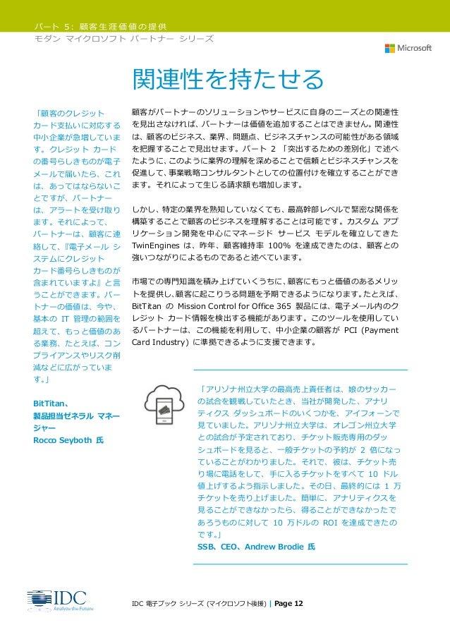 パート 5: 顧客生涯価値の提供 モダン マイクロソフト パートナー シリーズ IDC 電子ブック シリーズ (マイクロソフト後援) | Page 12 関連性を持たせる 顧客がパートナーのソリューションやサービスに自身のニーズとの関連性 を見...