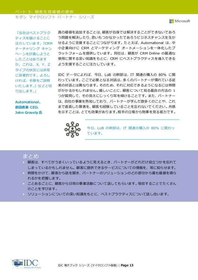 パート 5: 顧客生涯価値の提供 モダン マイクロソフト パートナー シリーズ IDC 電子ブック シリーズ (マイクロソフト後援) | Page 13 真の価値を追加することは、顧客が自身では解決することができないであろ う問題を解決したり、...