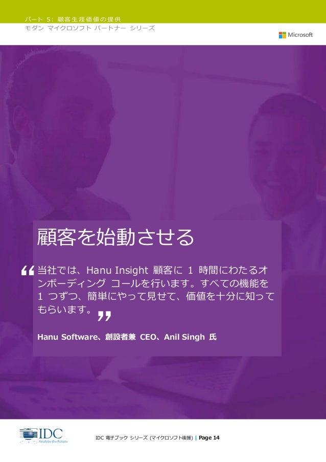 パート 5: 顧客生涯価値の提供 モダン マイクロソフト パートナー シリーズ IDC 電子ブック シリーズ (マイクロソフト後援) | Page 14 顧客を始動させる 当社では、Hanu Insight 顧客に 1 時間にわたるオ ンボーデ...