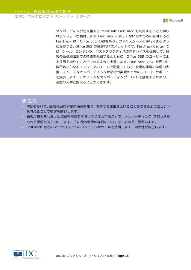 パート 5: 顧客生涯価値の提供 モダン マイクロソフト パートナー シリーズ IDC 電子ブック シリーズ (マイクロソフト後援) | Page 16 オンボーディングを支援する Microsoft FastTrack を利用することで得ら ...