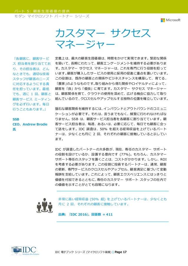 パート 5: 顧客生涯価値の提供 モダン マイクロソフト パートナー シリーズ IDC 電子ブック シリーズ (マイクロソフト後援) | Page 17 カスタマー サクセス マネージャー 定義上は、最大の顧客生涯価値は、時間をかけて実現できま...