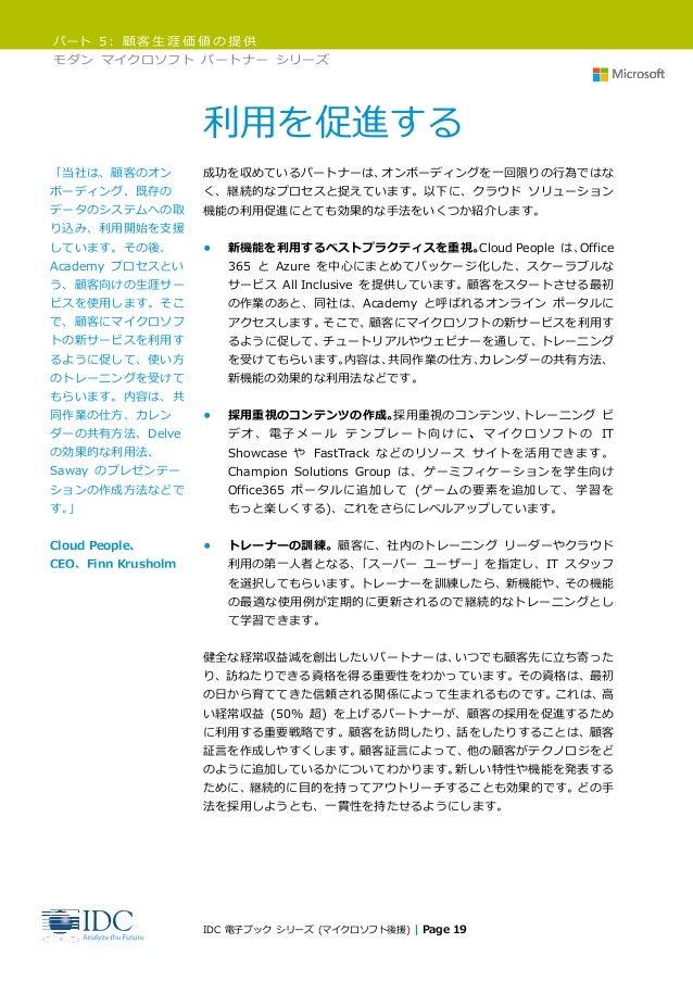 パート 5: 顧客生涯価値の提供 モダン マイクロソフト パートナー シリーズ IDC 電子ブック シリーズ (マイクロソフト後援) | Page 19 利用を促進する 成功を収めているパートナーは、オンボーディングを一回限りの行為ではな く、...