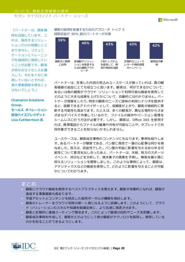 パート 5: 顧客生涯価値の提供 モダン マイクロソフト パートナー シリーズ IDC 電子ブック シリーズ (マイクロソフト後援) | Page 20 顧客の採用を促進するためのアプローチ トップ 5 経常収益が 50% 超のパートナーが対象...