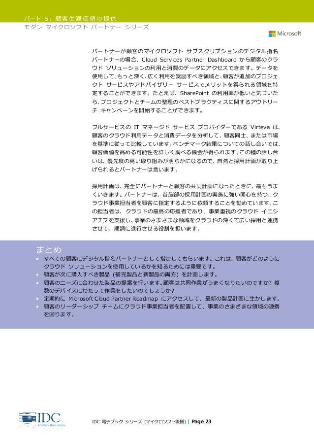 パート 5: 顧客生涯価値の提供 モダン マイクロソフト パートナー シリーズ IDC 電子ブック シリーズ (マイクロソフト後援) | Page 23 パートナーが顧客のマイクロソフト サブスクリプションのデジタル指名 パートナーの場合、Cl...