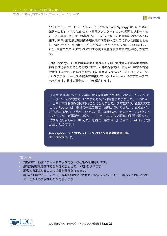 パート 5: 顧客生涯価値の提供 モダン マイクロソフト パートナー シリーズ IDC 電子ブック シリーズ (マイクロソフト後援) | Page 25 ソフトウェア サービス プロバイダーである Total Synergy は、AEC 設計 ...