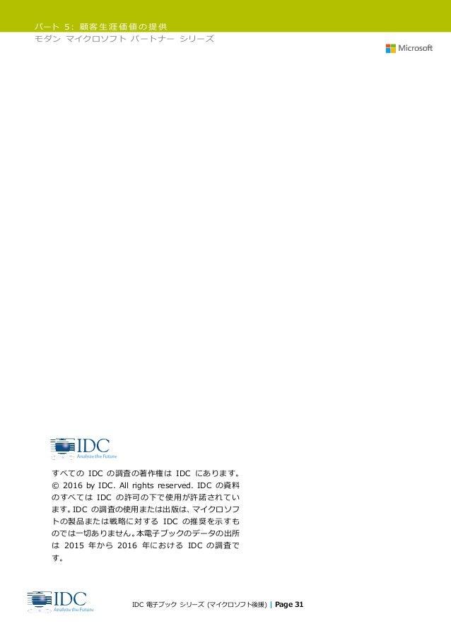 パート 5: 顧客生涯価値の提供 モダン マイクロソフト パートナー シリーズ IDC 電子ブック シリーズ (マイクロソフト後援) | Page 31 すべての IDC の調査の著作権は IDC にあります。 © 2016 by IDC. A...