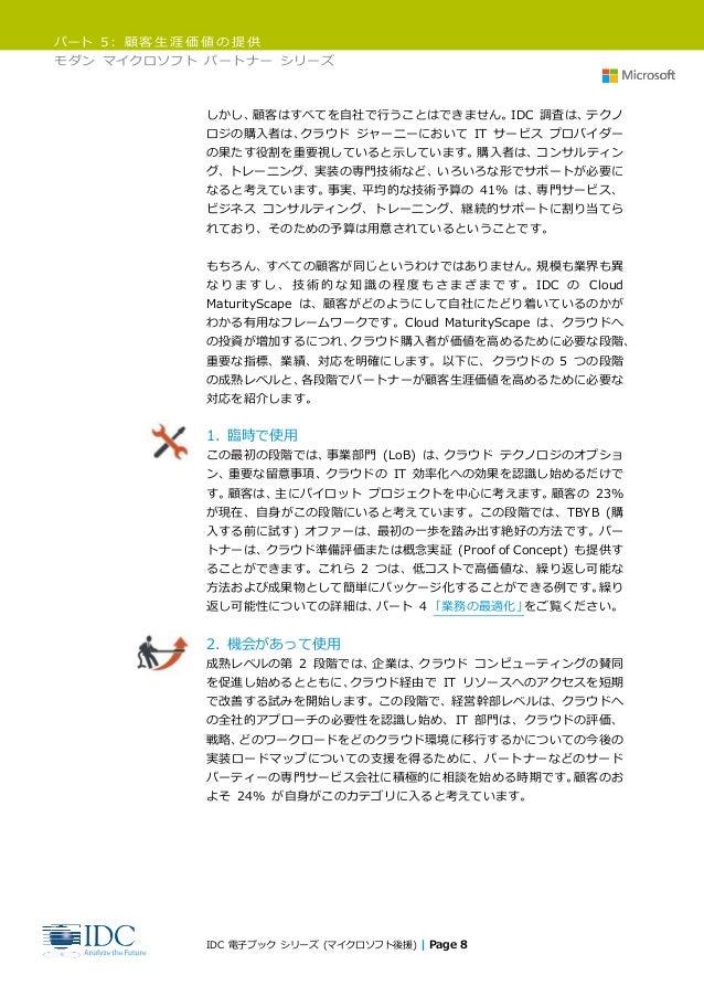 パート 5: 顧客生涯価値の提供 モダン マイクロソフト パートナー シリーズ IDC 電子ブック シリーズ (マイクロソフト後援) | Page 8 しかし、顧客はすべてを自社で行うことはできません。IDC 調査は、テクノ ロジの購入者は、ク...