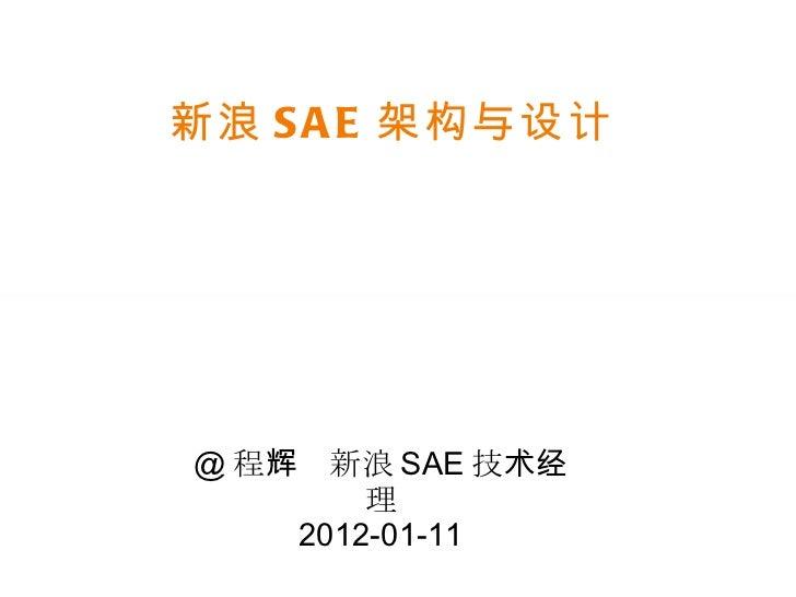 @ 程辉  新浪 SAE 技术经理 2012-01-11 新浪 SAE 架构与设计
