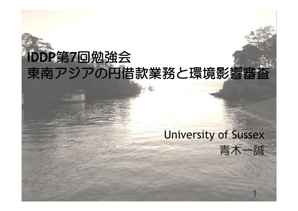 University of Sussex            青木一誠                    1