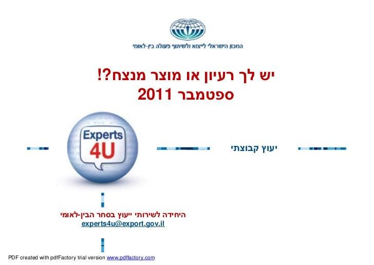 !?יש לך רעיון או מוצר מנצח                                         2011 ספטמבר                                        ...