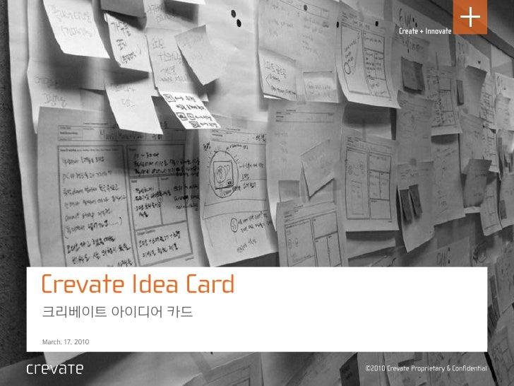 크리베이트 아이디어 카드 March. 17. 2010