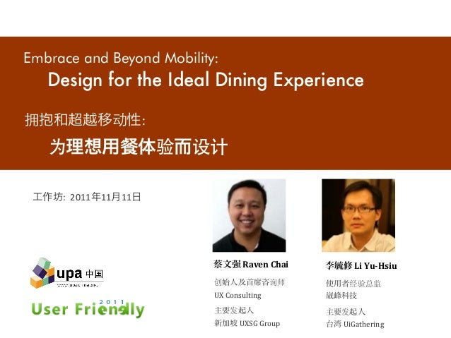 Embrace and Beyond Mobility:  Design for the Ideal Dining Experience 拥抱和超越移动性:  为理想用  体验而设计  工作坊:	   	   2011年11月11日  蔡文强	...