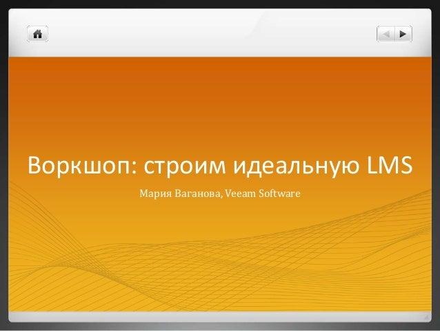 Воркшоп: строим идеальную LMS Мария Ваганова, Veeam Software