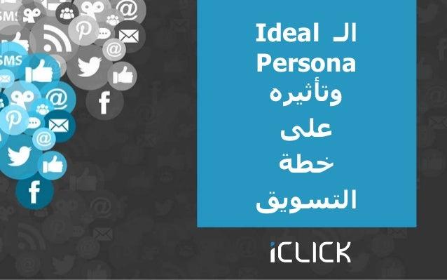 الـIdeal Persona وتأثيره على خطة التسويق