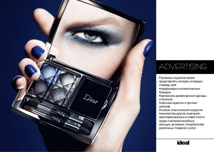 advertisingРеклама в журнале можетпредставлять интерес в первуюочередь для:•парфюмерно-косметическихбрендов•магазинов диза...