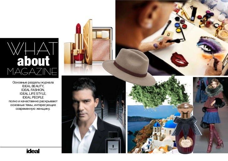 WHAT     aboutMAGAZINE  Основные разделы журнала         IDEAL BEAUTY,        IDEAL FASHION,       IDEAL LIFE STYLE,      ...