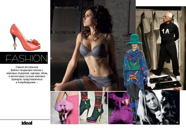 fashion       Самые актуальные   fashion-тенденции сезона смировых подиумов, одежда, обувь и аксессуары лучших мировых    ...
