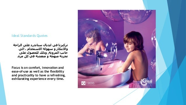 رقم ايديال ستاندرد الخط الساخن from image.slidesharecdn.com
