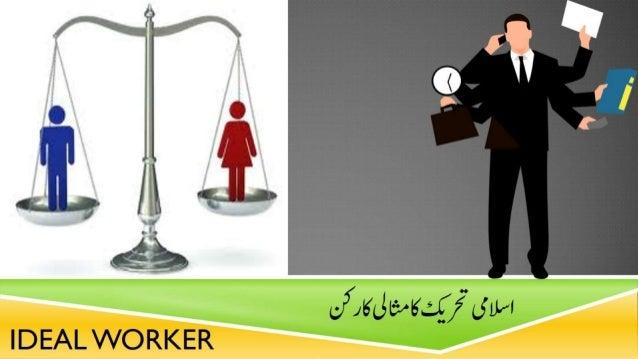 Ideal worker of Islamic movement مثالی کارکن