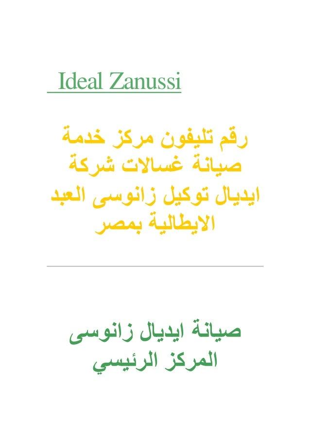 Ideal Zanussi الرئيسيةالصيانة خدمة مركز تليفون رقم شركة غساالت صيانة ال زانوسى توكيل ايديالعبد ...