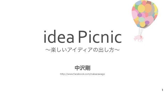 ~楽しいアイディアの出し方~  1  idea  Picnic  中沢剛  http://www.facebook.com/nakazawago