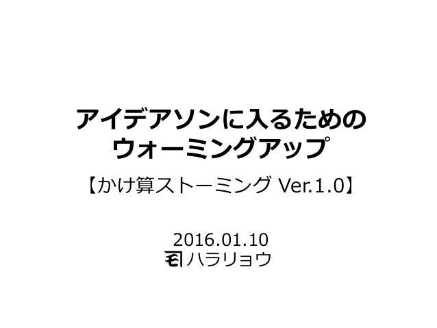 アイデアソンに入るための ウォーミングアップ 【かけ算ストーミング Ver.1.0】 2016.01.10 ハラリョウ