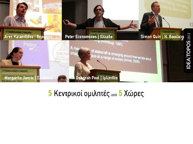 IDEATOPOS 1ο Πανελλήνιο Συνέδριο Marketing & Branding Τόπου