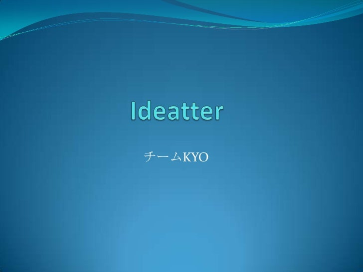 Ideatter<br />チームKYO<br />