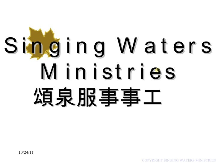10/24/11 Singing Waters  Ministries 頌泉服事事工 <ul><ul><li>Equipping the People of God for the Healing of the Nations </li></u...