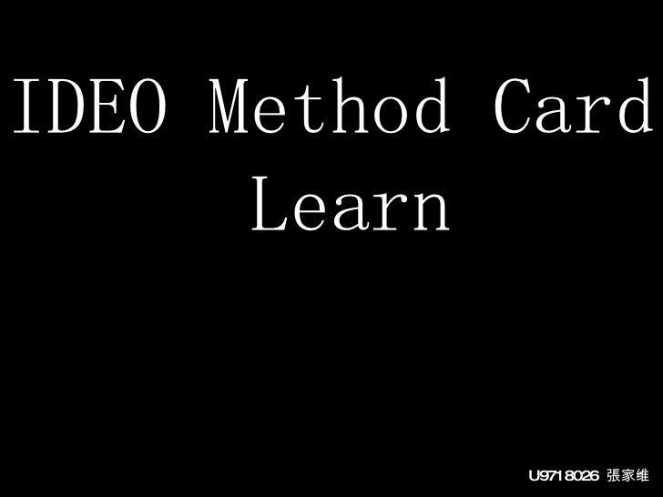 IDEO Method Card Learn U9718026  張家维