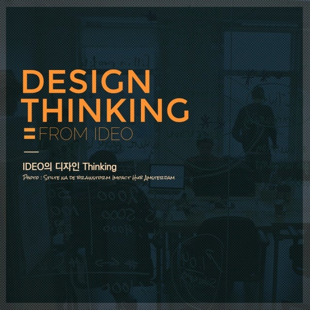 IDEO's design thinking.
