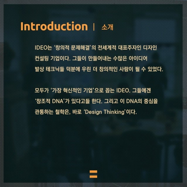 IDEO's design thinking.  Slide 3