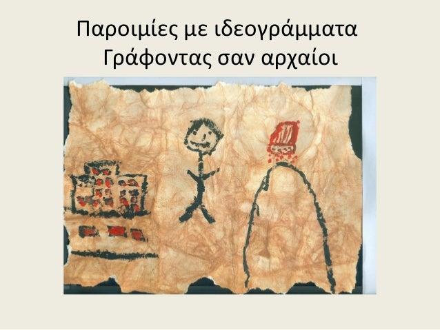 Παροιμίες με ιδεογράμματα Γράφοντας σαν αρχαίοι
