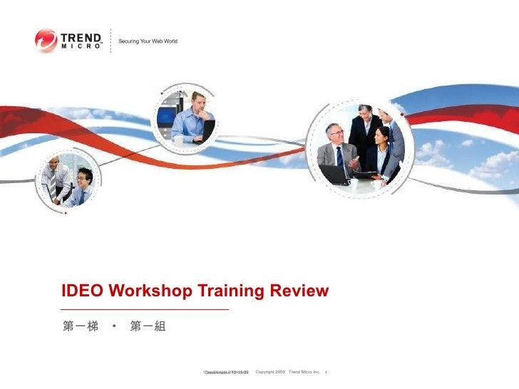 IDEO Workshop Training Review  第一梯   •  第一組 Classification  12/03/09