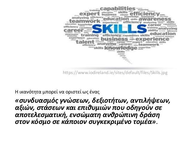 Competency-Based Education - Βασικές Ικανότητες – Ικανότητες Ζωής: Ο Ρόλος του Σχολείου και των Ευρωπαϊκών Προγραμμάτων Slide 2
