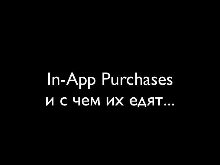 In-App Purchases и с чем их едят...